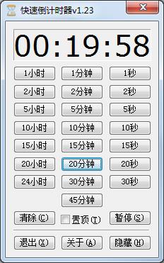 QuickCountDown 绿色精简的快速倒计时器