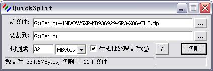 QuickSplit 绿色精简的快速文件切割器